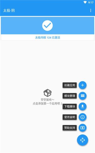 图片[3]-太极・虚拟框架app最新版8.0.4.08311857 免费版-31资源网
