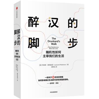 醉汉的脚步中信出版社PDF+mobi+epub电子书下载