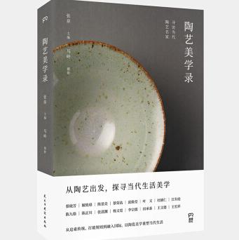 陶艺美学录:寻访当代陶艺名家PDF电子版下载