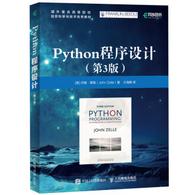 Python程序设计第3版pdf免费版