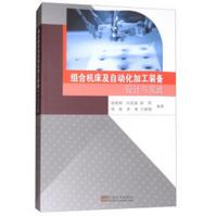 组合机床及自动化加工装备设计与实践pdf免费版高清版
