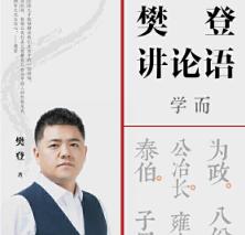 樊登讲论语学而免费阅读完整版