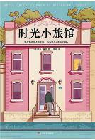 时光小旅馆杰米•福特小说pdf