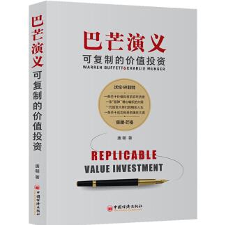 巴芒演义:可复制的价值投资PDF+mob