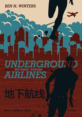 地下航线小说在线免费阅读高清完整版