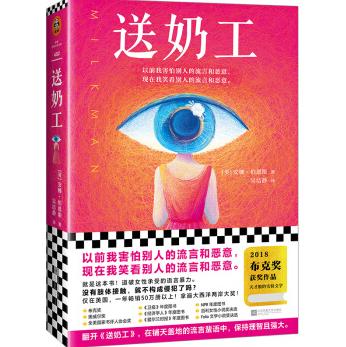 送奶工小说PDF电子版下载完整高清版