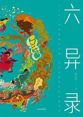 六异录小说免费阅读完整版