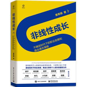 非线性成长PDF+epub电子书下载完整高清版