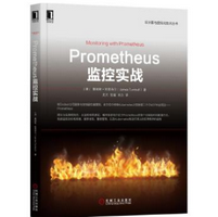 Prometheus监控实战詹姆斯・特恩布尔pdf免费版