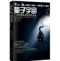 量子宇宙书籍电子版pdf免费版