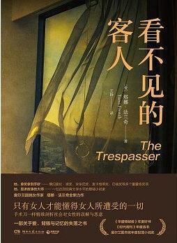 看不见的客人小说在线阅读免费版