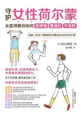 守护女性荷尔蒙电子书在线阅读免费版
