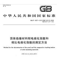 GBT4207-2012标准pdf免费版