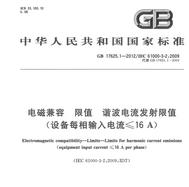 GB17625.1-2012电磁兼容标准pdf