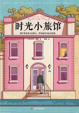 时光小旅馆小说pdf+mobi免费版完整版