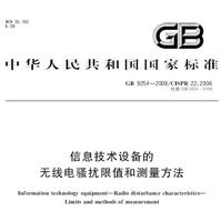 GB9254-2008信息技术设备标准pdf免费版