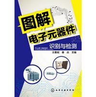 图解电子元器件识别与检测pdf在线阅读免费版
