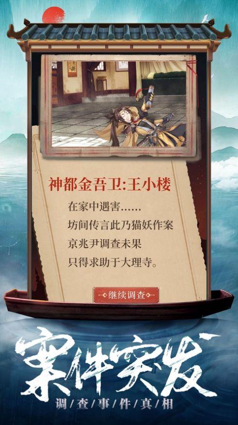 京城女神捕ios版截图2
