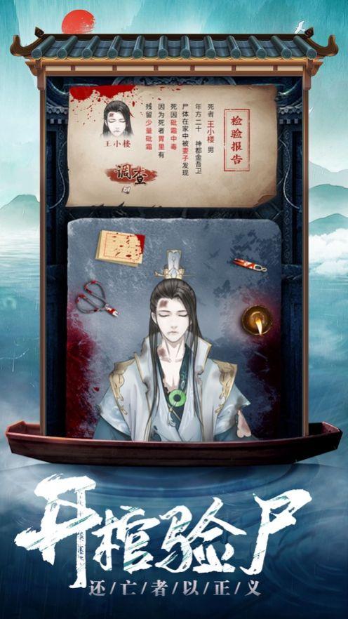 京城女神捕ios版截图3