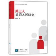 第三人撤销之诉研究pdf在线阅读免费版