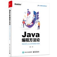 Java编程方法论响应式RxJava与代码设计实战电子版