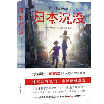 日本沉没小说PDF电子书下载
