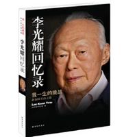 李光耀回忆录在线阅读pdf免费版电子版