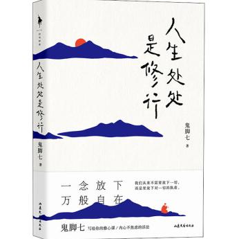 人生处处是修行鬼脚七PDF电子书下载免费版