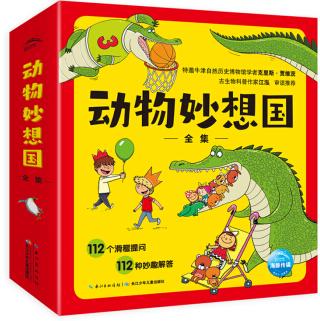 动物妙想国全集PDF电子版下载完整高清版