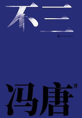 不三短歌集冯唐电子版免费阅读完整版