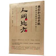 人间处方夏目漱石电子版免费版高清完整版
