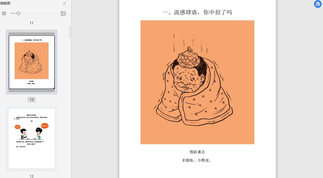 半小时漫画预防常见病PDF+mobi+epub+azw3电子书下载截图0