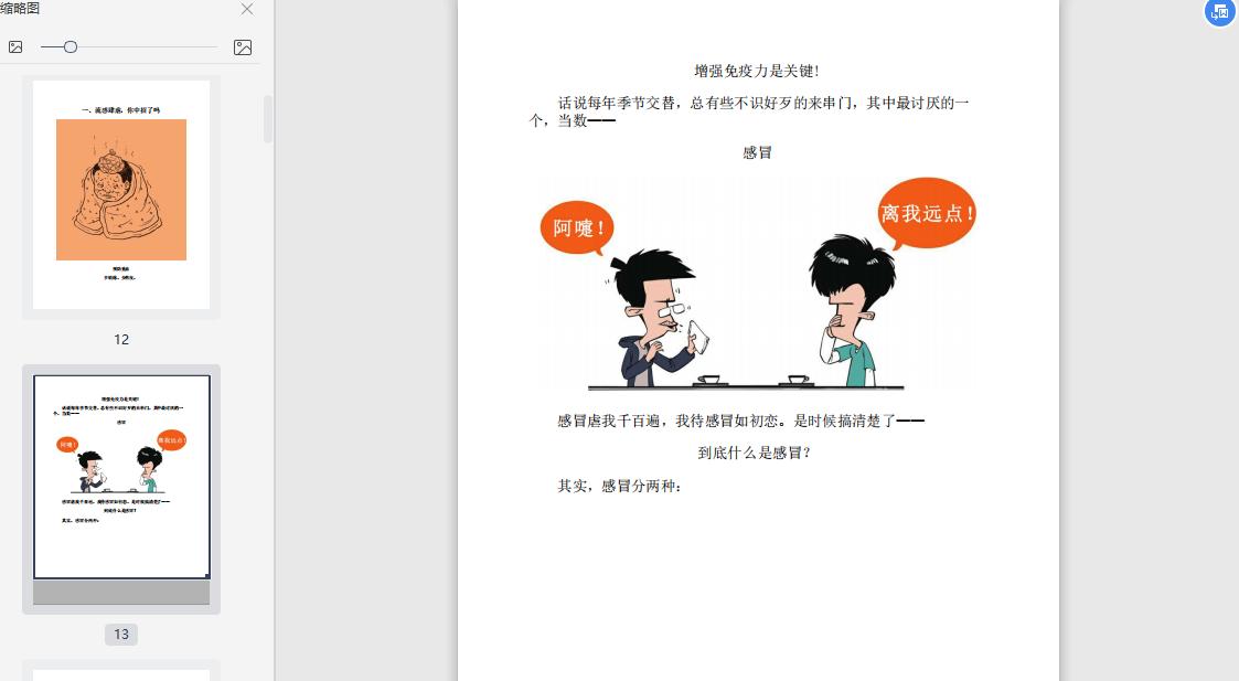 半小时漫画预防常见病PDF+mobi+epub+azw3电子书下载截图1