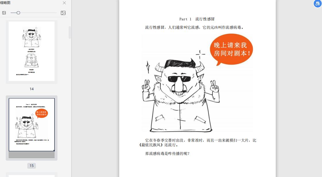 半小时漫画预防常见病PDF+mobi+epub+azw3电子书下载截图2