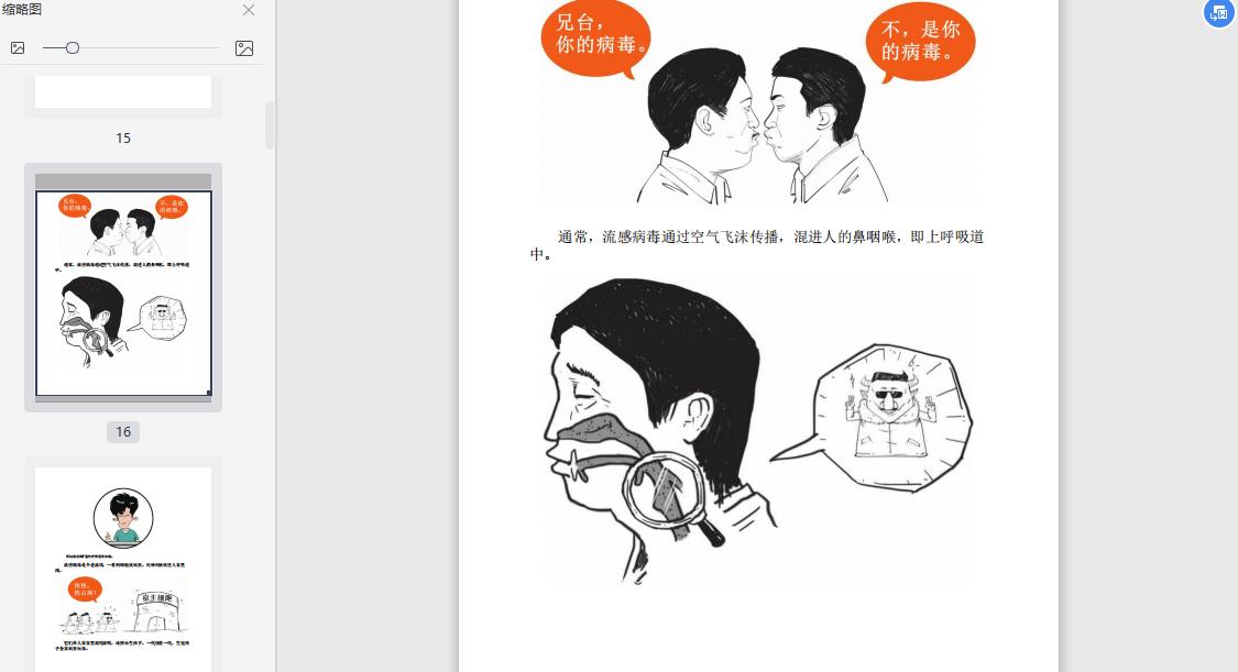 半小时漫画预防常见病PDF+mobi+epub+azw3电子书下载截图3
