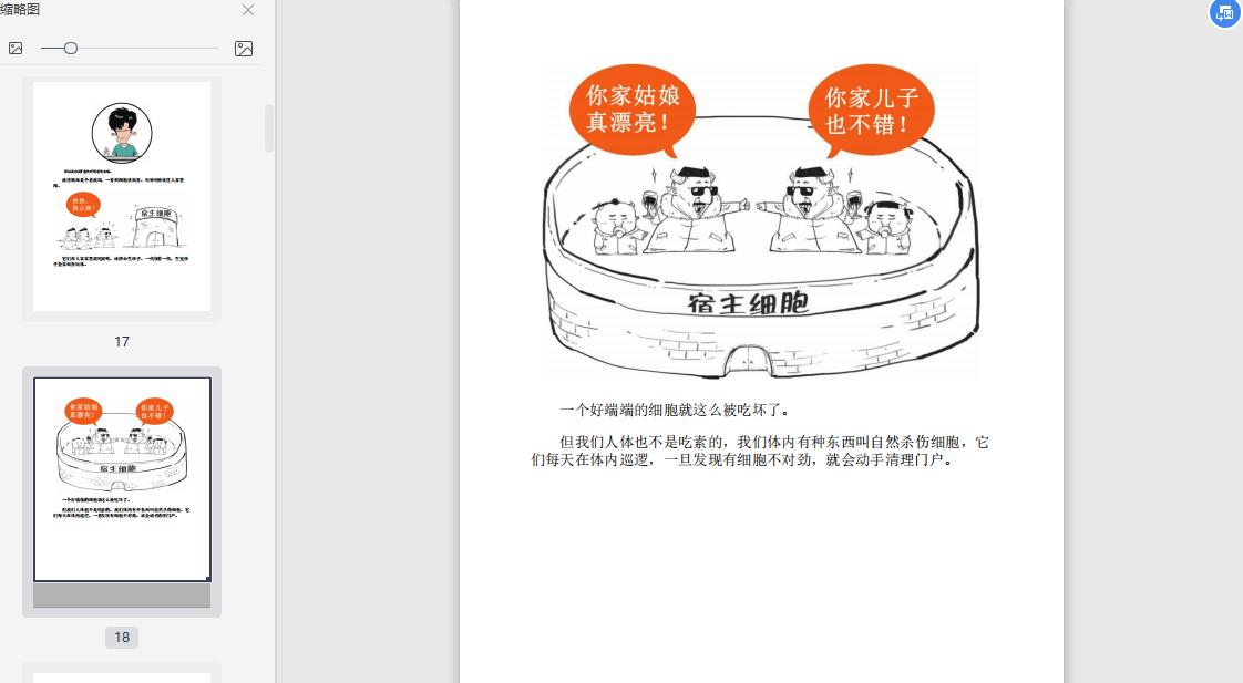 半小时漫画预防常见病PDF+mobi+epub+azw3电子书下载截图4
