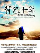 背包十年pdf线上阅读电子免费版