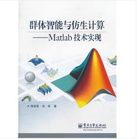 群体智能与仿生计算Matlab技术实现电子书免费版