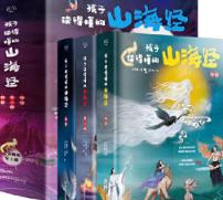 孩子读得懂的山海经(共三册)在线阅读高清版