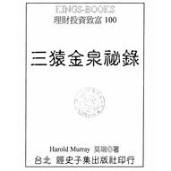 三猿金泉秘录在线阅读原版pdf免费版