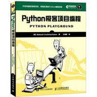Python极客项目编程pdf免费版