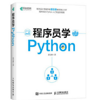 程序员学Python电子版pdf免费版
