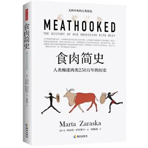 食肉简史:人类痴迷肉类250万年的历史PDF电子书下载