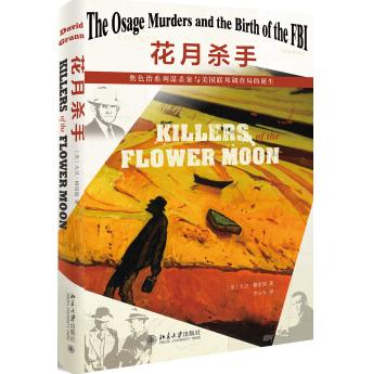 花月杀手小说原著中文版PDF电子书下载免费版