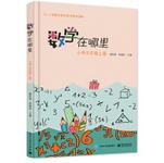 数学在哪里小学五年级上册电子版免费版pdf