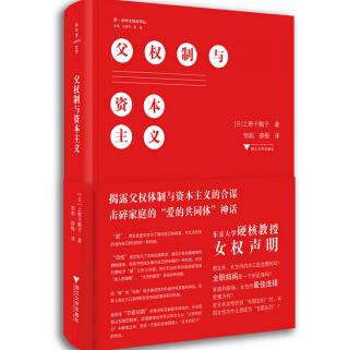 父权制与资本主义pdf mobi epub tx