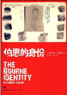 伯恩的身份pdf在线阅读完整免费版
