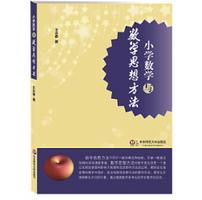 小学数学与数学思想方法pdf电子版免费版pdf+mobi
