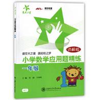 小学数学应用题精练1年级详解版电子版pdf免费版pdf+mobi