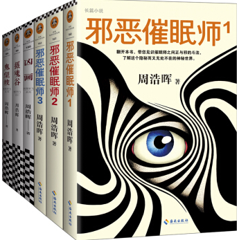 刑警罗飞系列套装共6册小说全集PDF+txt电子版下载免费版